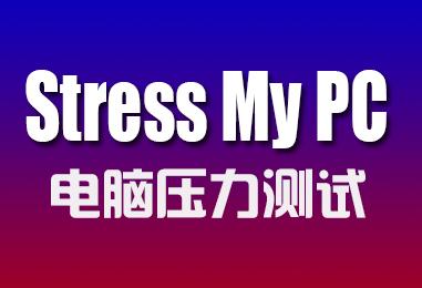 Stress My PC 3.21 中文绿色版│电脑压力测试软件