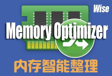 Wise Memory Optimizer 3.51.102 官方版+中文去广告优化绿色版│内存整理优化