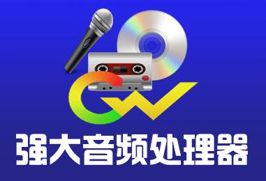 GoldWave 6.27 安装64位版+绿色版+KEY│强大的音频编辑处理工具