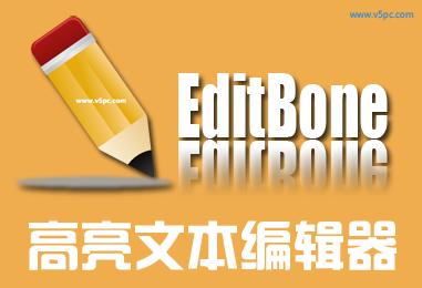 EditBone 12.17.3 32/64 Portable 中文绿色版│强悍高亮文本编辑工具