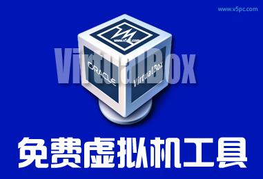 VirtualBox 5.2.2 Build 119230 中文绿色便携版│开源虚拟机工具