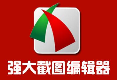 FastStone Capture 9.0 中文绿色版│强大小巧截图工具和图像处理工具