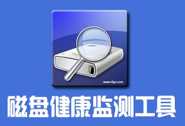 CrystalDiskInfo 7.7.0 中文版│磁盘检测工具