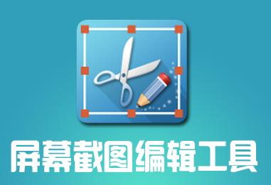 Apowersoft Screen Capture Pro(专业截屏王)v1.4.1 中文安装版+补丁│强大截图工具和图像处理工具