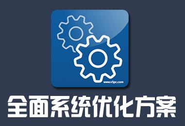 Ashampoo WinOptimizer 15.00.04 中文特别版│全面的系统优化方案