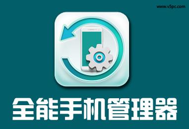 Apowersoft Phone Manager 手机助手 2.9.0 中文特别版│一站式全能手机管理软件