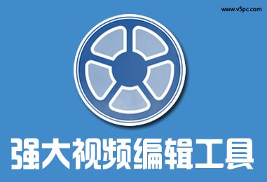 Ashampoo Movie Studio 2.0.15.7 中文安装版+补丁│强大的视频编辑器│电影制作工具