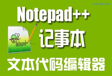 Notepad++ 7.5.4 32位/64位 Final Portable 中文便携版+精简版+安装版│强大记事本编辑器