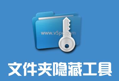 Wise Folder Hider 4.21 Build 156 中文绿色版│文件夹隐藏工具