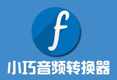 FlicFlac Converter 1.03 英文版绿色软件│常用音频格式互换工具