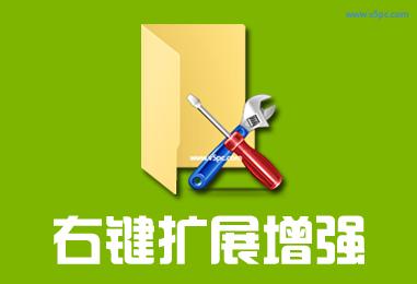 FileMenu Tools 7.5 Portable 中文绿色便携版│经典强大的右键增强工具
