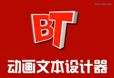 BluffTitler Ultimate 14.1.0.2 中文版│3D立体文本演示动画设计制作工具