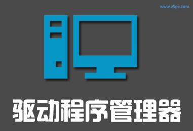 DriverBackup(驱动管理器)中文绿色提取版│驱动备份卸载还原更新工具