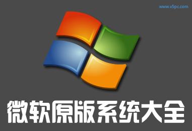 微软Windows原版系统下载大全合集