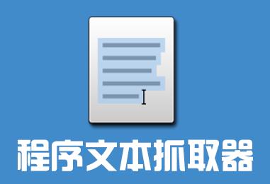 Textify 1.4.1 英文绿色版│强悍程序文本抓取工具