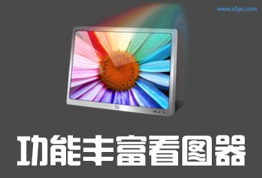 FastPictureViewer Pro 1.9.Build 360 中文按装版+绿色版│最快的图像浏览器