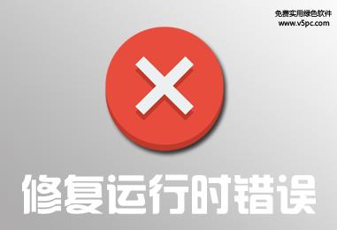 RuntimePack 18.7.18 x86/x64 完整安装版│修复运行时错误提示