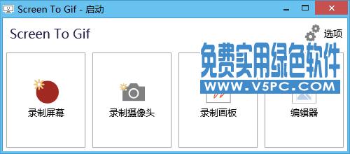ScreenToGif 2.14 中文绿色版丨gif动画制作软件