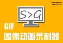 ScreenToGif 2.5 Portable 中文绿色单文件版丨五星推荐多功能GIF动画录制工具