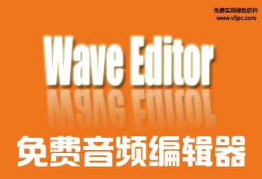 Wave Editor 3.3.4.0 中文安装版丨免费的音频编辑器