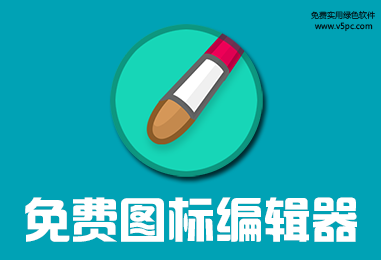 Seanau Icon Toolkit v8.0.1 安装版│免费的图标制作编辑器