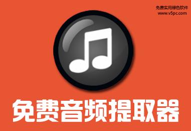 Pazera Free Audio Extractor v2.2 中文绿色版│免费的音频提取工具
