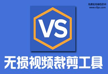 SolveigMM Video Splitter Business Edition 6.1.1808.03 中文便携版│强大的无损视频裁剪合并编辑工具