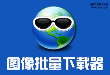 NeoDownloader 3.0.3 Build 209 绿色+单文件+安装特别版│轻松下载整站图像