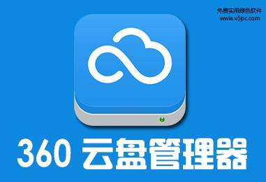 360云盘PC客户端 v6.5.6.1287 纯净版