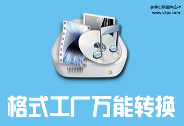格式工厂 V3.9.5 绿色纯净版│万能视频图像转换器