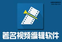 Magix Movie Edit Pro 2017 Premium 16.0.1.25│著名视频电影编辑软件