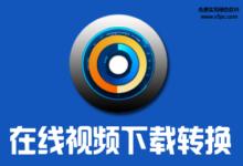 Apowersoft Streaming Video Recorder 6.2.5 中文安装版│在线视频下载王