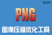 PngOptimizer v2.5 32位/64位 绿色版便携版│PNG图像压缩优化缩小