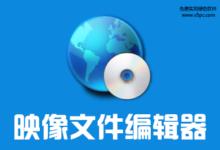 UltraISO Premium Edition 9.7.0 Build 3476 中文绿色版便携版+安装版│强大映像文件编辑工具