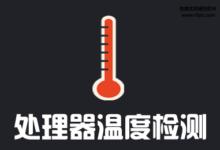 Core Temp 1.7 32/64 绿色中文版丨系统处理器温度检测