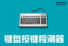 PassMark KeyboardTest 3.2 Build 1001 安装特别版丨键盘鼠标按键测试工具