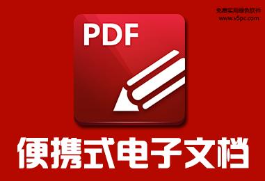 PDF-XChange Editor Plus 7.0.326.0 中文版│PDF编辑工具