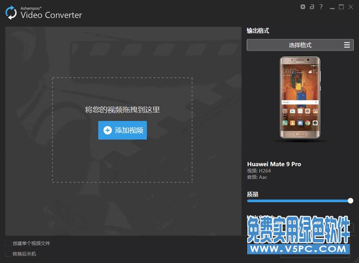 Ashampoo Video Converter 1.0.1.8 中文安装+绿色便携版│最简单的转换视频工具