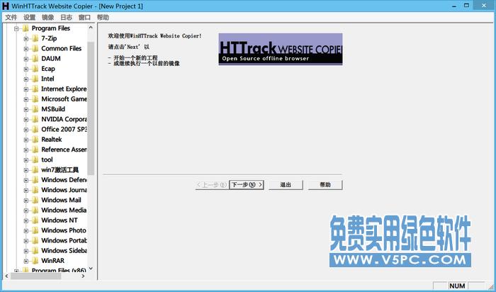 WinHTTrack Website Copier 3.49.2 中文安装版+绿色版+便携版│整站下载离线浏览工具