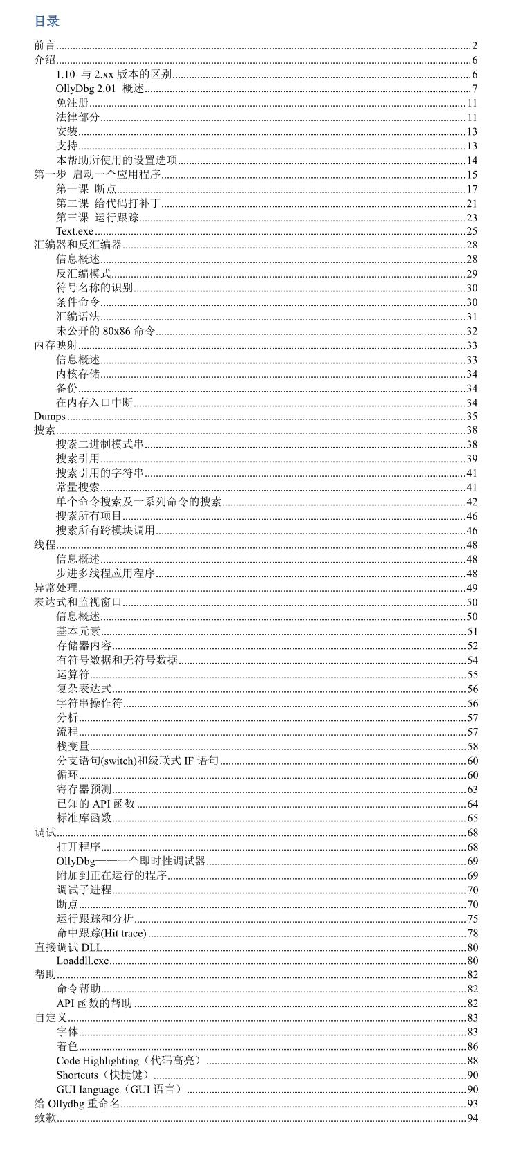 Ollydbg 2.0 简明帮助手册中文版│Ollydbg 帮助文档