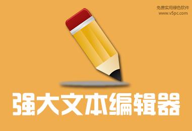 Text Editor Pro 3.4.1 中文绿色版│小巧强大的文本编辑器工具