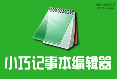 Notepad3 3.17.1202.715 Portable 32/64绿色版│小巧绿色记事本替代编辑器