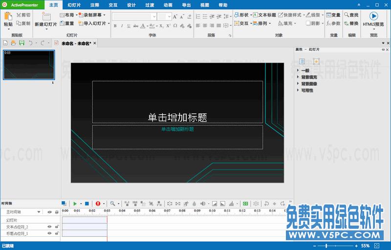 ActivePresenter Professional Edition 7.3.2 中文安装特别版│屏幕录制软件