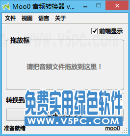 Moo0 Audio Converter 1.33 中文版│小巧强大音频转换工具
