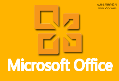 Microsoft Office 办公软件合集专题│装机必备