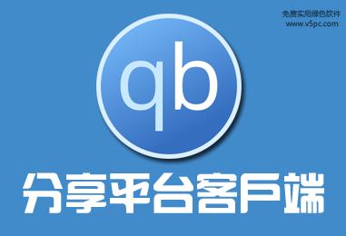 qBittorrent  4.1.2 中文绿色便携版丨免费BitTorrent客户端