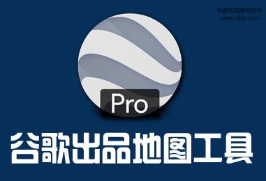 Google Earth Pro 7.3.2.5481 中文版丨谷歌地球3D地图(暂未上线)