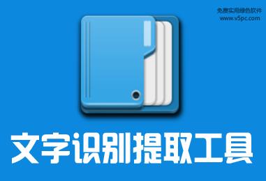 天若OCR文字识别 4.46 中文版丨超好用的OCR文字识别