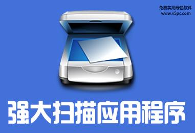 VueScan Pro 9.6.13 32/64 中文版丨强大扫描仪应用程序