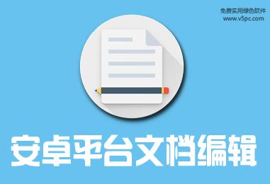 N Docs v3.4.6 中文版丨安卓平台开源高级文档编辑器